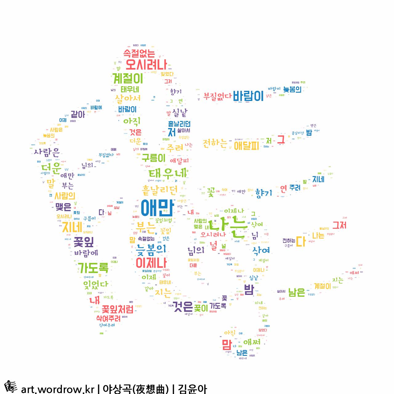 워드 클라우드: 야상곡(夜想曲) [김윤아]-50